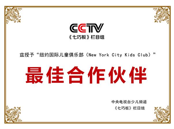 CCTV《七巧板》栏目组