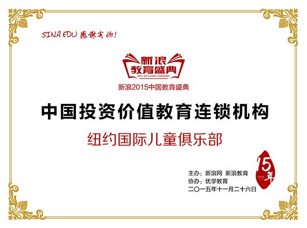 新浪2015中国教育盛典