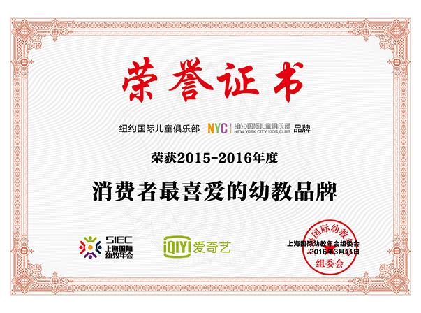 上海国际幼教年会