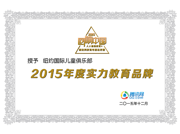 回响中国腾讯网教育年度总评榜