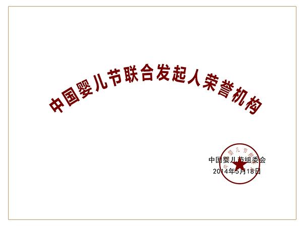 中国婴儿节联合发起人荣誉机构
