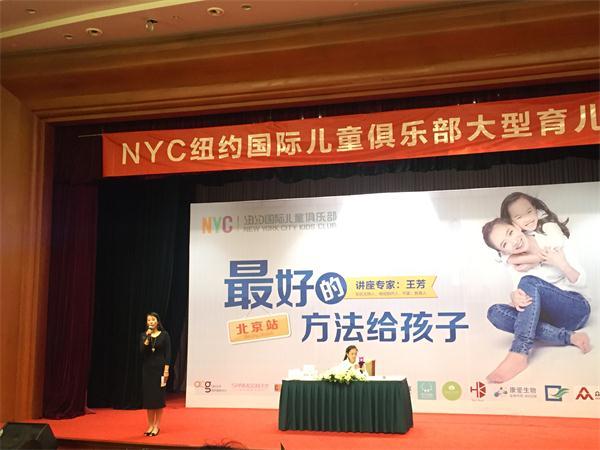 """""""最好的方法给孩子""""NYC大型育儿讲座圆满落幕!"""