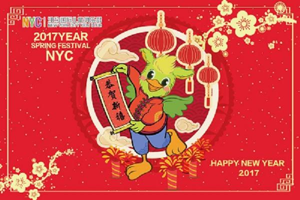 "NYC纽约国际乌龙木齐中心 :""鸡""祥贺岁 新年派对!"