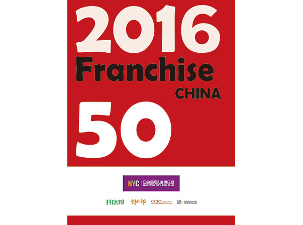 2016年度中国高成长连锁50强
