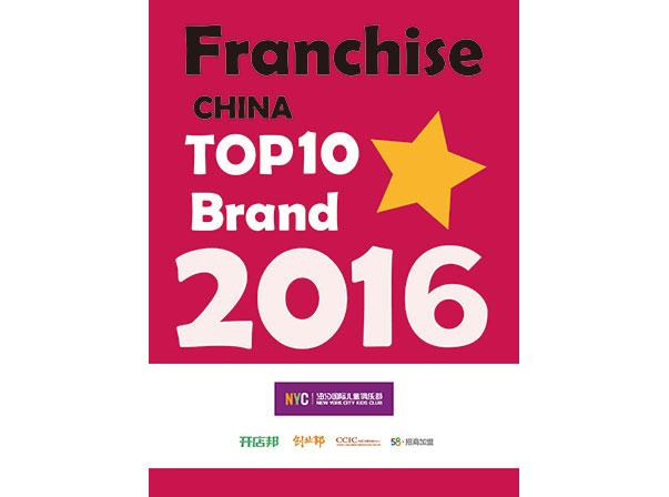 2016值得加盟连锁品牌