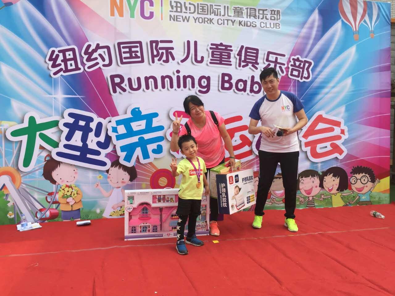 NYC纽约国际唐山福地早教中心:NYC第一届大型亲子运动会《Running baby》回顾