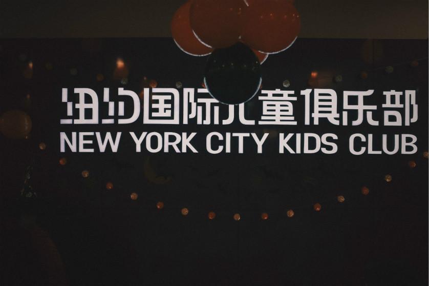 纽约国际儿童俱乐部万圣节活动