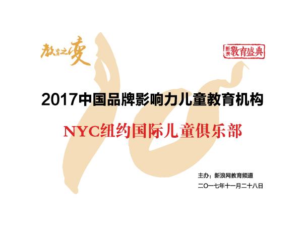 中国品牌影响力儿童教育机构