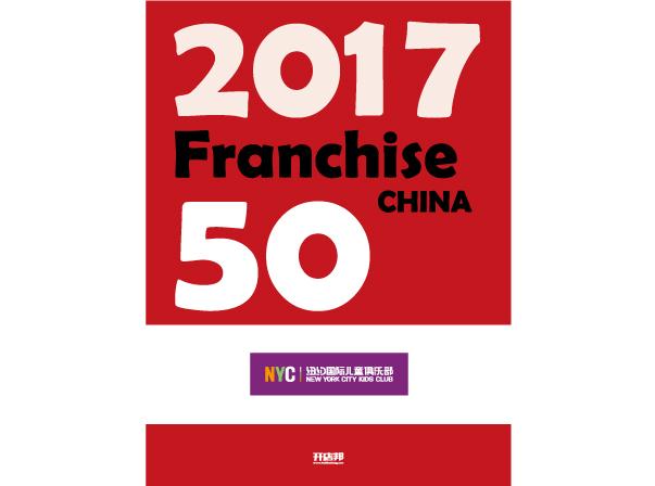 2017年度中国高成长连锁50强