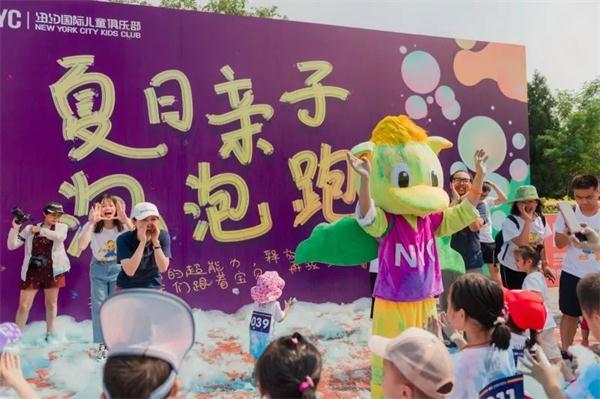 NYC北京通州早教中心:夏日亲子泡泡跑活动回顾