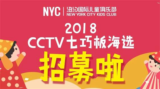 NYC早教合作伙伴央视少儿频道《七巧板》栏目海选啦!