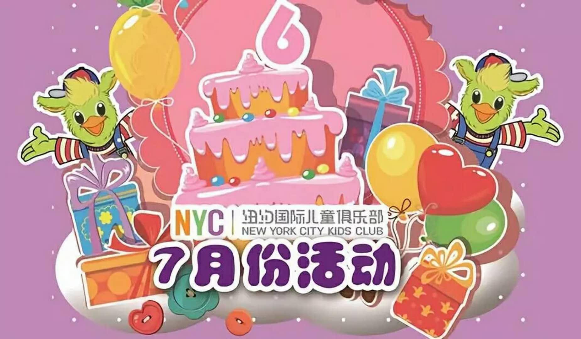 NYC西安莲湖早教中心:主题生日会活动预告
