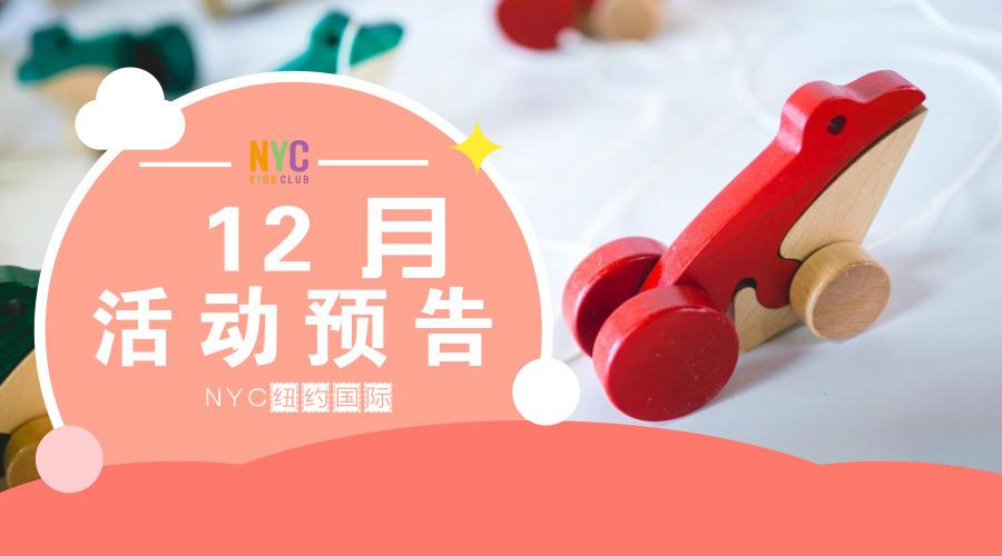 NYC纽约国际郑州早教中心:12月份活动预告