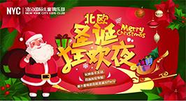 NYC纽约国际望京早教中心:【活动预告】圣诞庆生狂欢夜,High翻十二月!