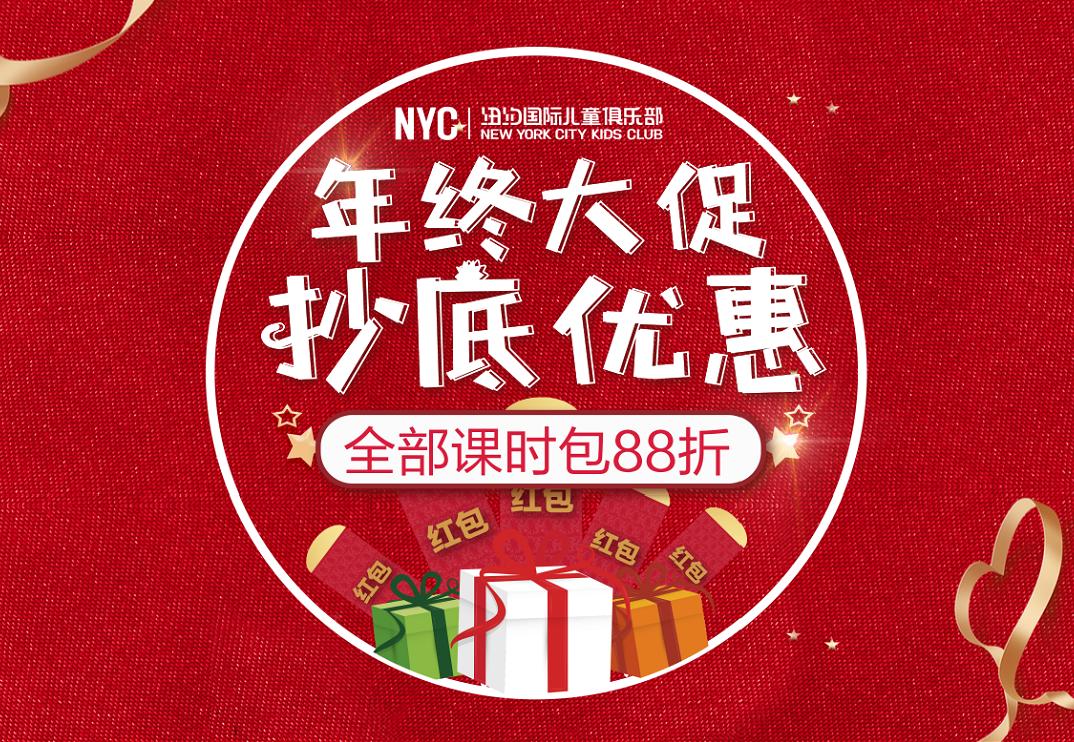NYC纽约国际上海松江早教中心:年终大促,抄底优惠!!!