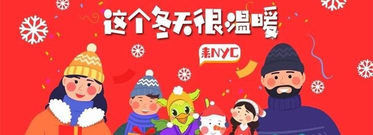 NYC纽约国际早教岁末豪礼,温暖整个寒冬