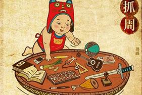 NYC纽约国际邯郸早教中心:宝宝抓周乐·创意摄影秀预告