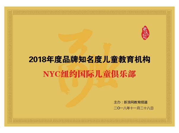 2018品牌知名度儿童教育机构