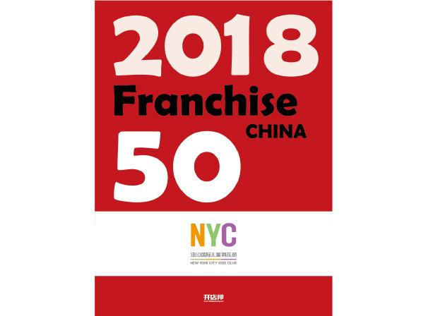 2018中国高成长连锁50强
