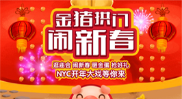 NYC纽约国际望京早教中心:NYC一二月精彩预告!新年快乐!