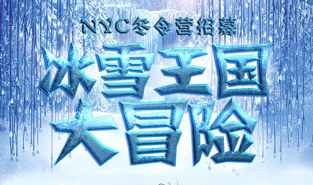 NYC纽约国际平谷早教中心:冬令营预告