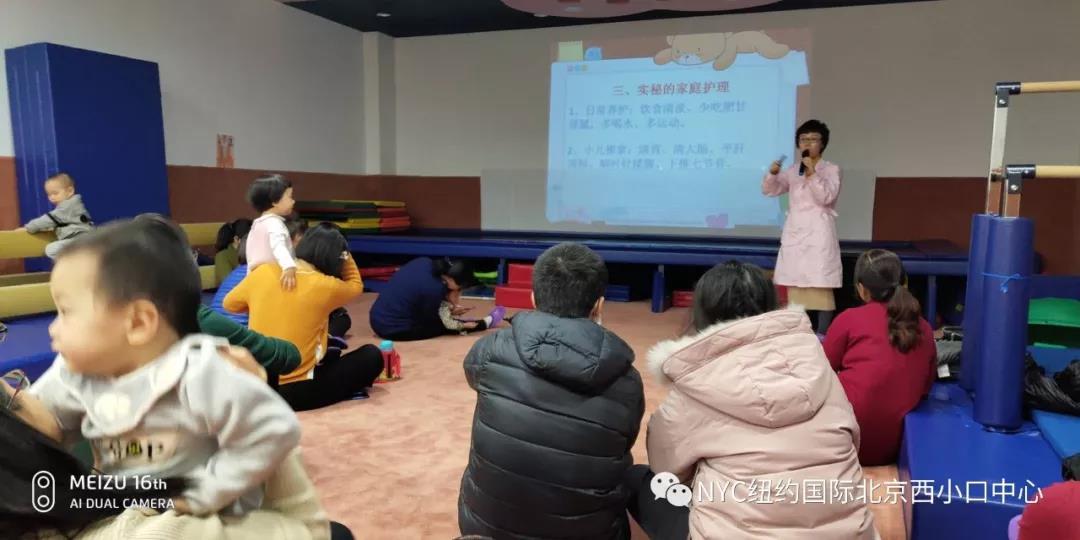 NYC纽约国际北京西小口早教中心:【活动预告】小儿推拿专题讲座