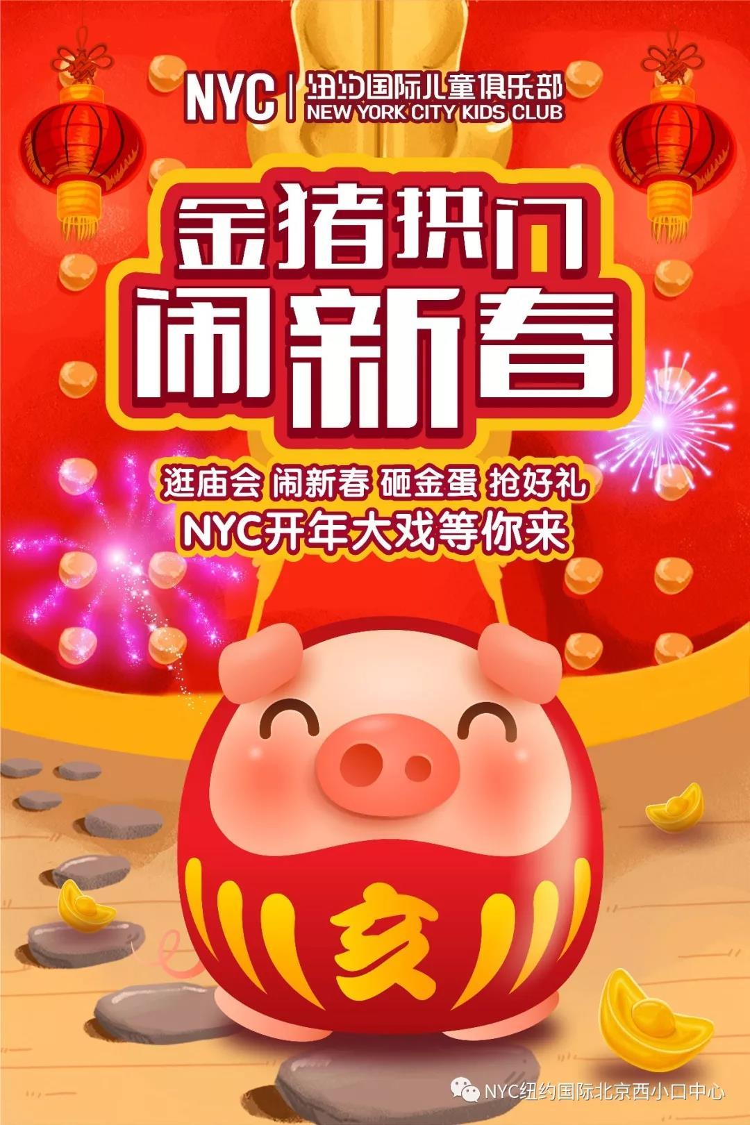 NYC纽约国际北京西小口早教中心:【活动预告】NYC新春庙会
