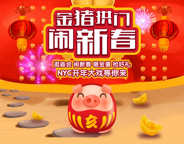 NYC纽约国际平谷早教中心:《金猪拱门 闹新春》开年大戏活动预告