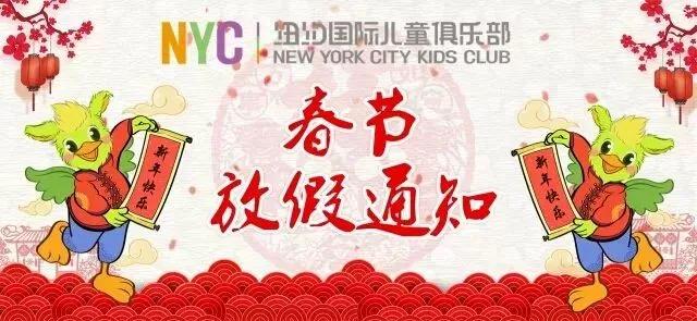 NYC北京丰台丰科早教中心:放假通知 | 丰科中心提前祝大家新春快乐!