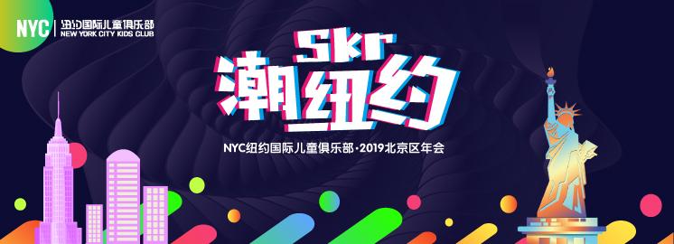 NYC早教2018北京区年会:潮Skr纽约 • 我们不一样