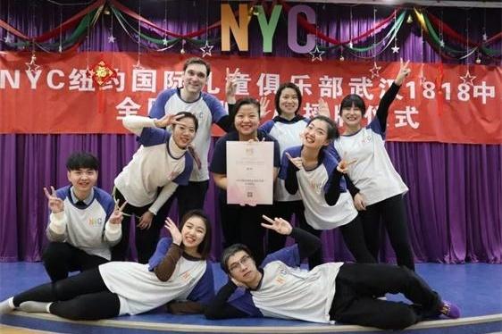 首批NYC早教培训中心揭榜——成长路上用专业来守护