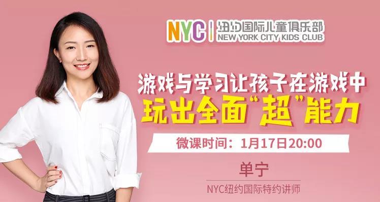 "NYC纽约国际天津早教中心:【微课回顾】让孩子在游戏中玩出全面""超""能力"