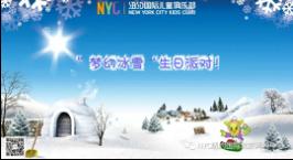 NYC北京西红门鸿坤早教中心:二月精彩活动预告!
