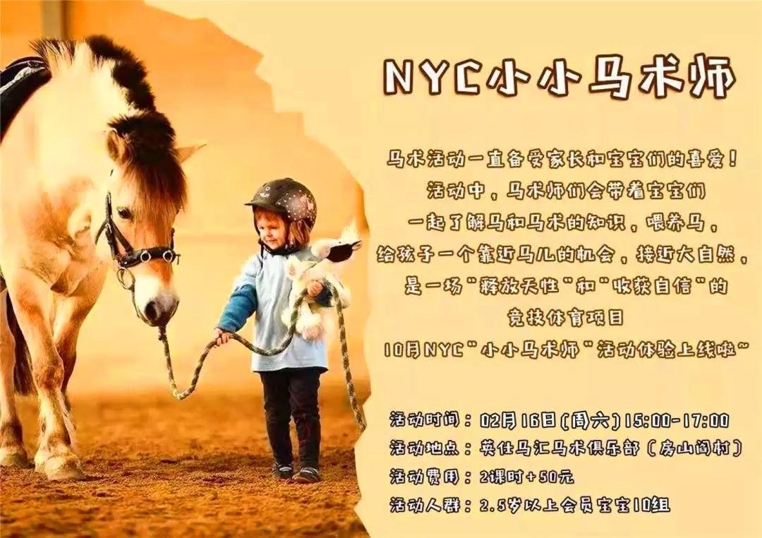 NYC纽约国际北京大兴龙湖早教中心:【活动预告】小小马术家