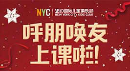 NYC纽约国际汕头早教中心:呼朋唤友上课啦!