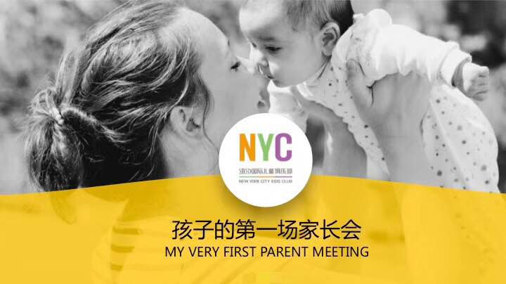 NYC纽约国际上海早教中心:二月新生家长会活动招募