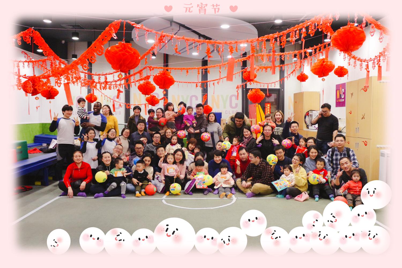 NYC纽约国际上海早教中心:元宵喜乐会活动回顾