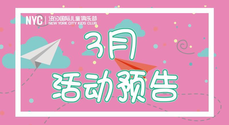 NYC纽约国际温州鹿城早教中心:3月活动预告
