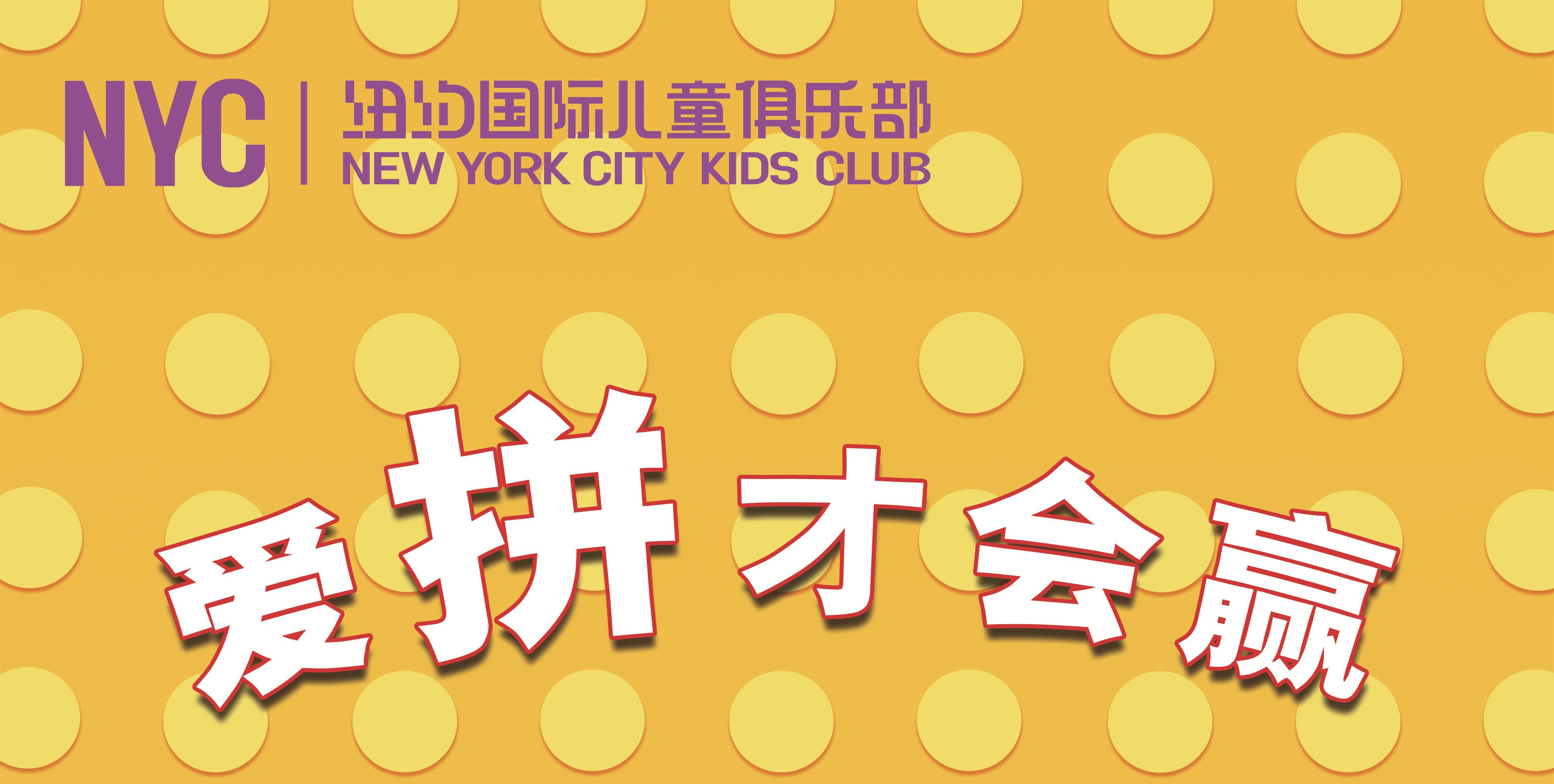 NYC丰台和谐早教中心:乐高兴趣班活动预告