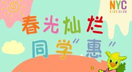 """NYC纽约国际唐山早教中心:春光灿烂同学""""惠""""——三月份活动预告!"""