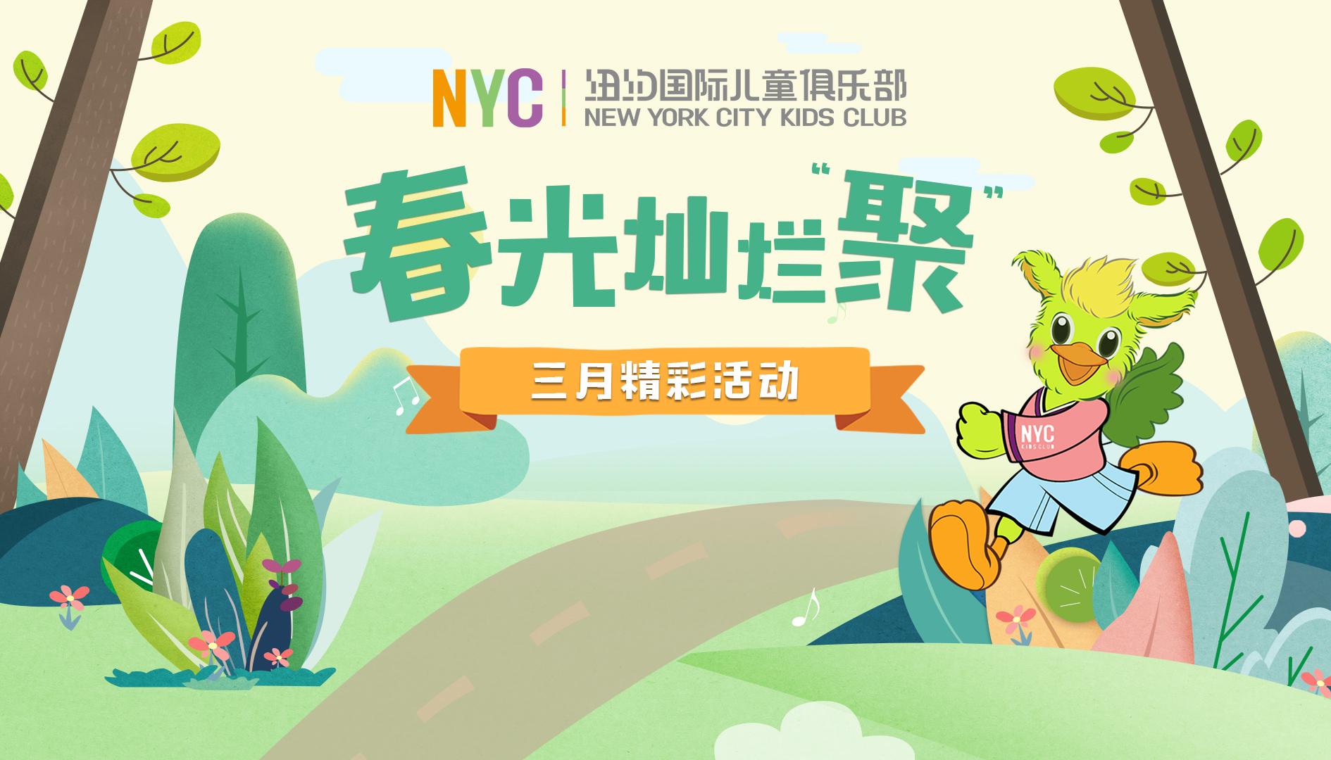 NYC纽约国际重庆早教中心:三月活动预告