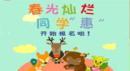 NYC纽约国际北京太阳宫早教中心:三月活动预告