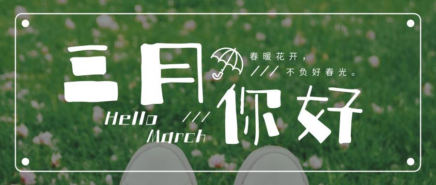 NYC纽约国际北京大兴龙湖早教中心:三月份活动总览