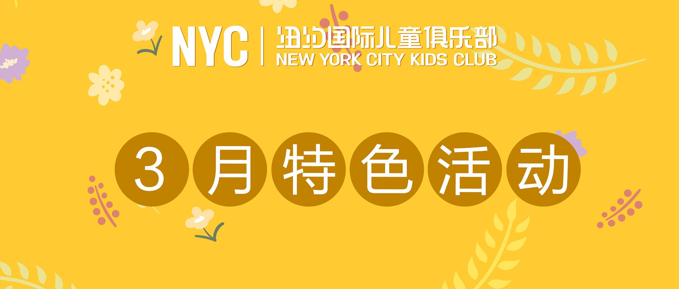 NYC纽约国际天津早教中心:三月活动预告