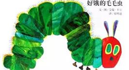 NYC纽约国际唐山早教中心:有趣的皮影戏—《好饿的毛毛虫》活动回顾