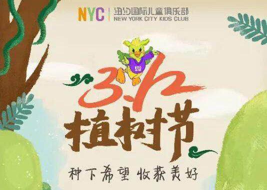 NYC纽约国际重庆早教中心:植树节活动回顾