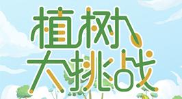 NYC纽约国际南阳早教中心:【线上活动】植树节植树大挑战!
