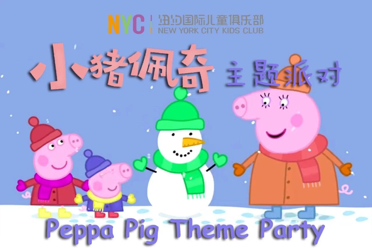 NYC纽约国际浙江义乌早教中心:小猪佩奇主题party招募