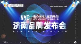 NYC纽约国际济南早教中心:纽约国际济南品牌发布会活动预告