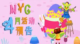 NYC纽约国际武汉早教中心:最美人间四月天活动预告